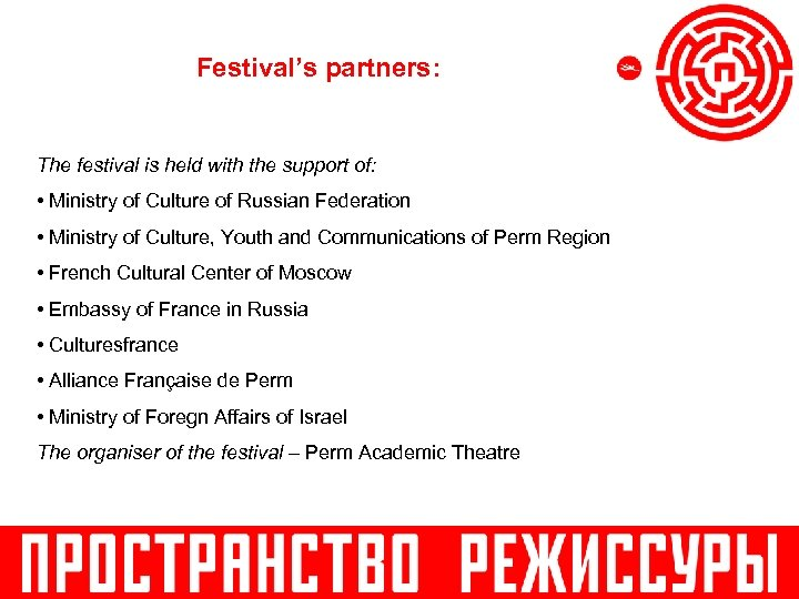 Festival's partners: The festival is held with the support of: • Ministry of Culture