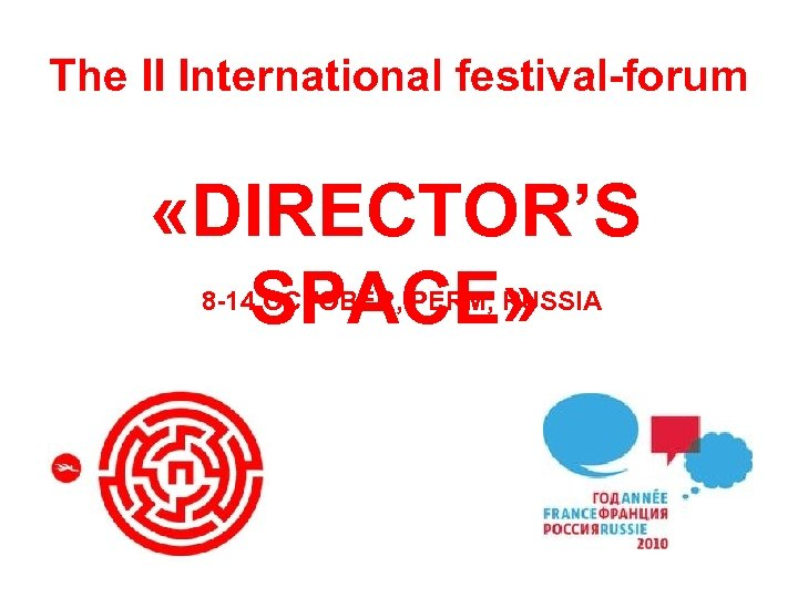 The II International festival-forum «DIRECTOR'S SPACE» 8 -14 OCTOBER, PERM, RUSSIA