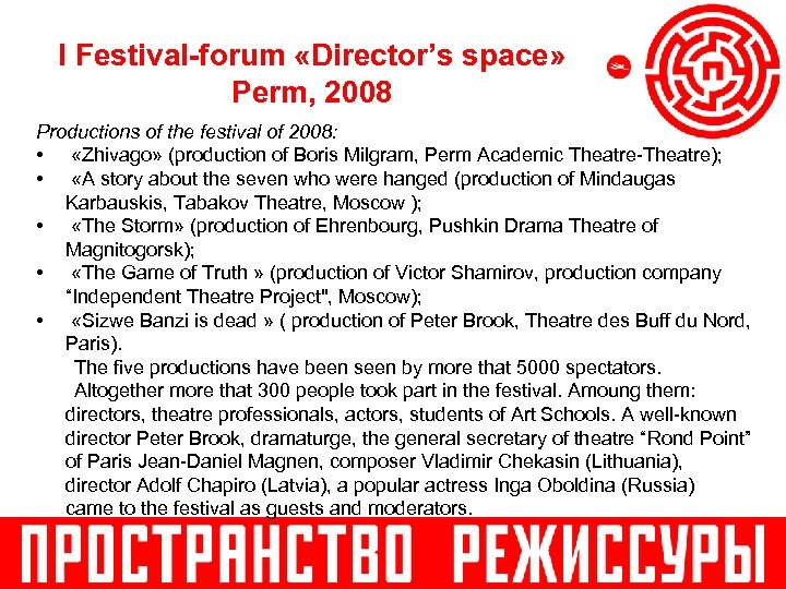 I Festival-forum «Director's space» Perm, 2008 Productions of the festival of 2008: • «Zhivago»