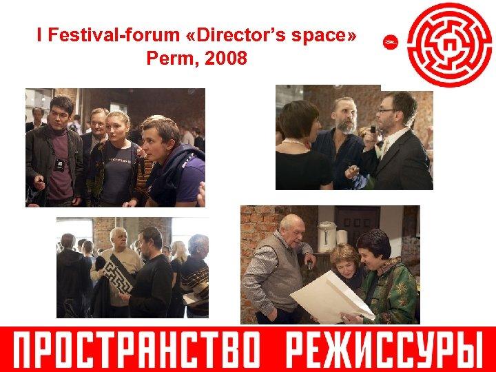I Festival-forum «Director's space» Perm, 2008