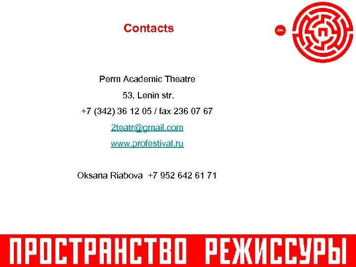 Contacts Perm Academic Theatre 53, Lenin str. +7 (342) 36 12 05 / fax