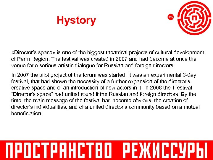Hystory «Director's space» is one of the biggest theatrical projects of cultural development of