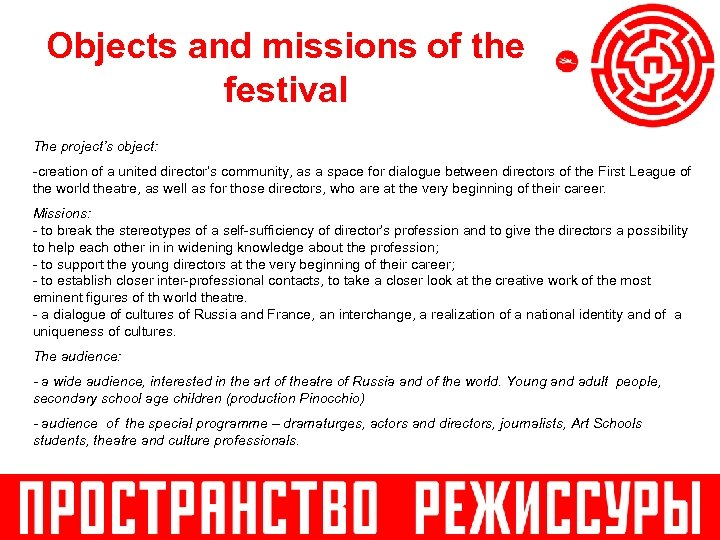 Objects and missions of the festival The project's object: -creation of a united director's