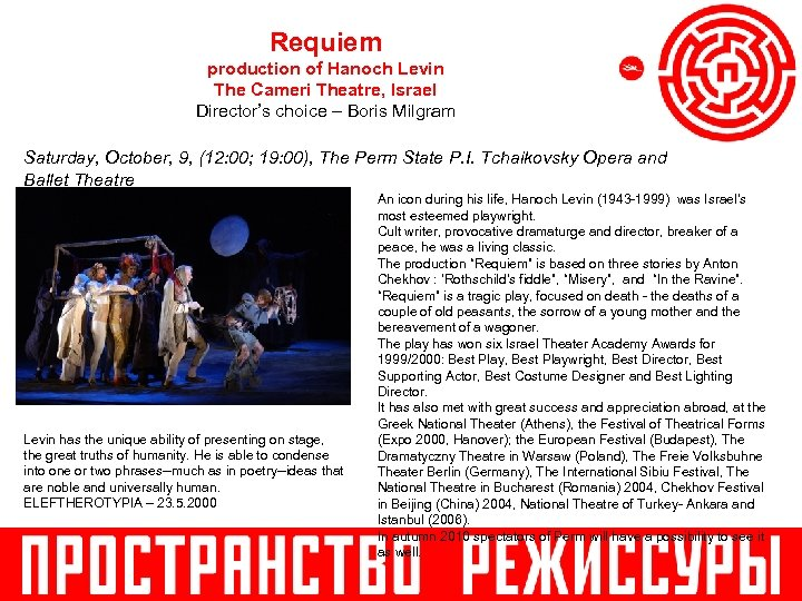 Requiem production of Hanoch Levin The Cameri Theatre, Israel Director's choice – Boris Milgram