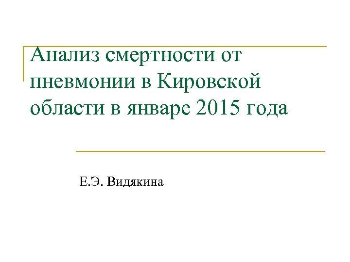 Анализ смертности от пневмонии в Кировской области в январе 2015 года Е. Э. Видякина