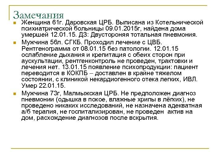 Замечания n n n Женщина 61 г. Даровская ЦРБ. Выписана из Котельнической психиатрической больницы