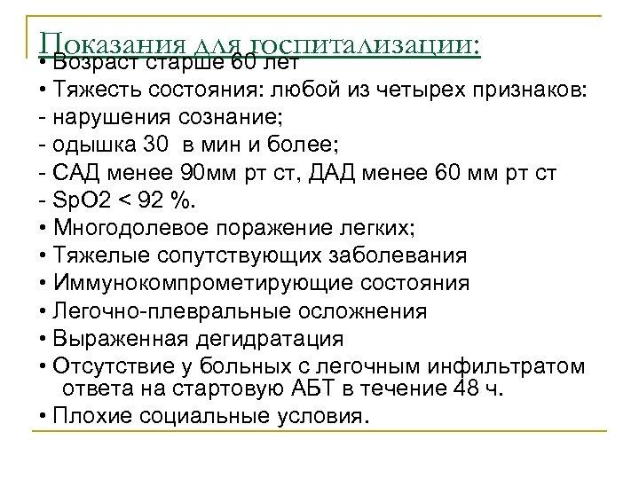 Показания для госпитализации: • Возраст старше 60 лет • Тяжесть состояния: любой из четырех