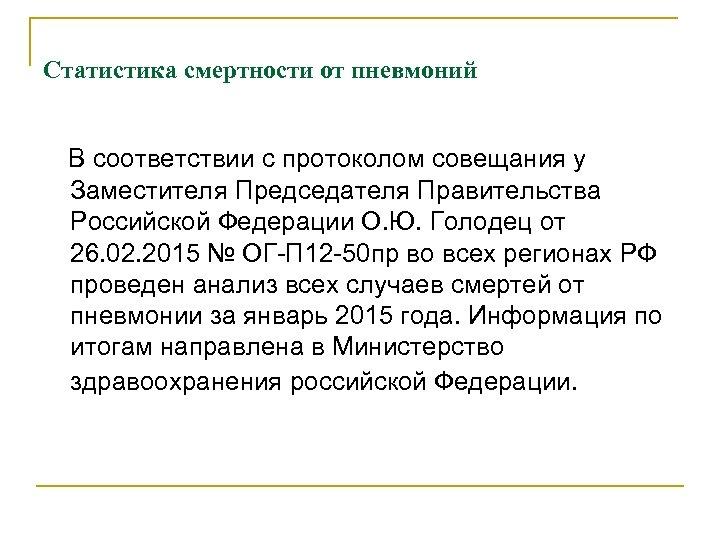 Статистика смертности от пневмоний В соответствии с протоколом совещания у Заместителя Председателя Правительства Российской