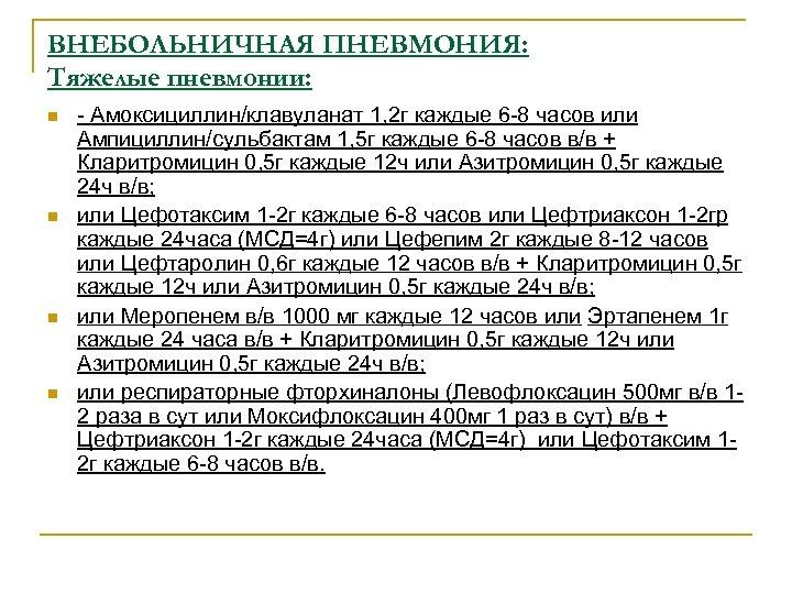 ВНЕБОЛЬНИЧНАЯ ПНЕВМОНИЯ: Тяжелые пневмонии: n n - Амоксициллин/клавуланат 1, 2 г каждые 6 -8
