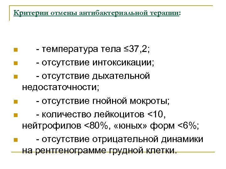 Критерии отмены антибактериальной терапии: n n n - температура тела ≤ 37, 2; -