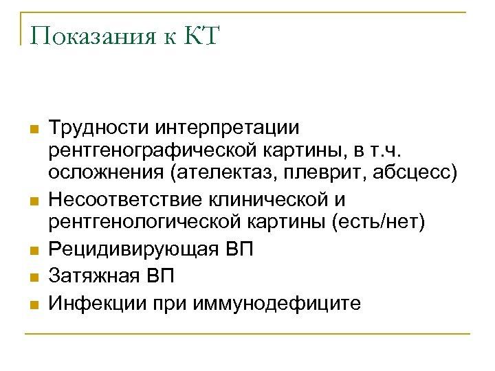 Показания к КТ n n n Трудности интерпретации рентгенографической картины, в т. ч. осложнения