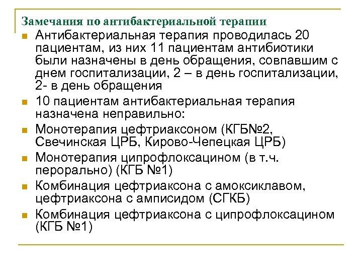 Замечания по антибактериальной терапии n Антибактериальная терапия проводилась 20 пациентам, из них 11 пациентам