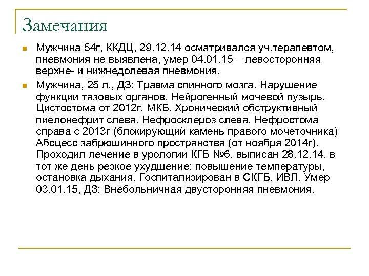 Замечания n n Мужчина 54 г, ККДЦ, 29. 12. 14 осматривался уч. терапевтом, пневмония