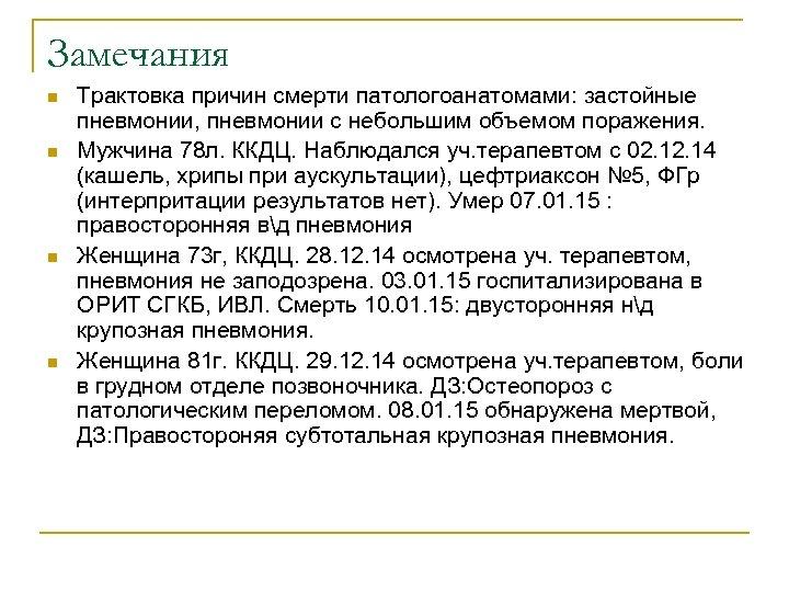 Замечания n n Трактовка причин смерти патологоанатомами: застойные пневмонии, пневмонии с небольшим объемом поражения.
