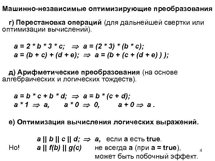 Машинно-независимые оптимизирующие преобразования г) Перестановка операций (для дальнейшей свертки или оптимизации вычислений). a =