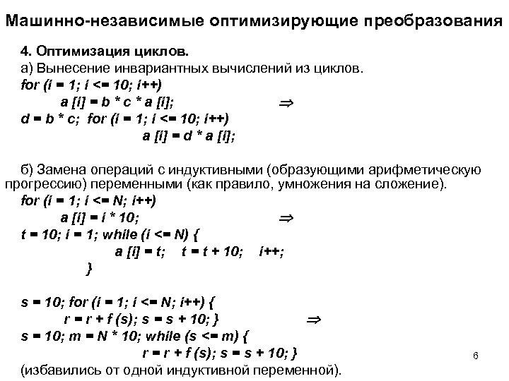 Машинно-независимые оптимизирующие преобразования 4. Оптимизация циклов. а) Вынесение инвариантных вычислений из циклов. for (i