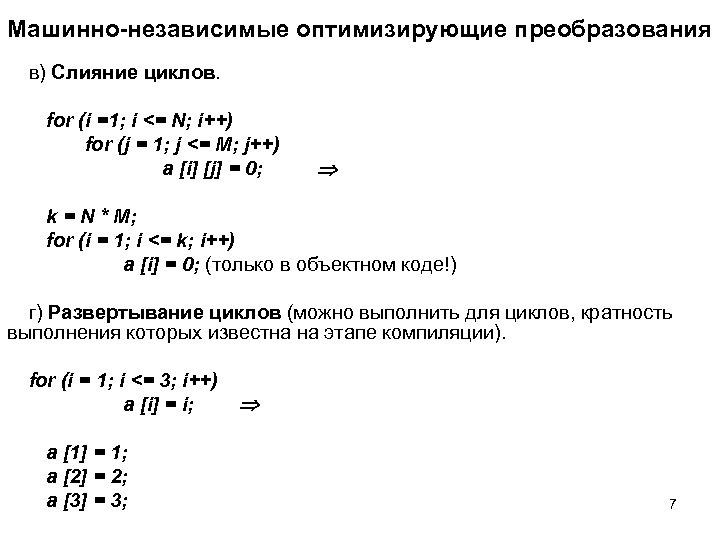 Машинно-независимые оптимизирующие преобразования в) Слияние циклов. for (i =1; i <= N; i++) for