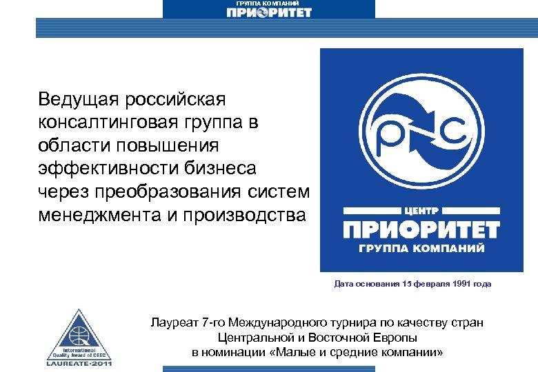 ГРУППА КОМПАНИЙ Ведущая российская консалтинговая группа в области повышения эффективности бизнеса через преобразования систем
