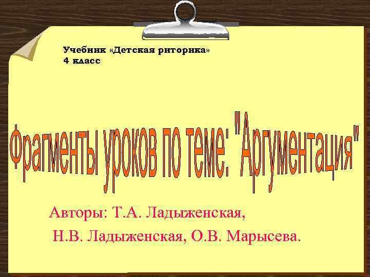Учебник «Детская риторика» 4 класс Авторы: Т. А. Ладыженская, Н. В. Ладыженская, О. В.