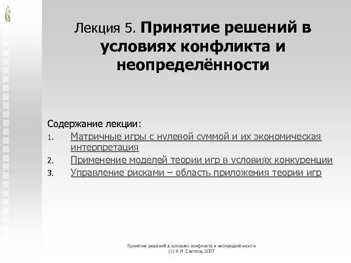 Лекция 5. Принятие решений в условиях конфликта и неопределённости Содержание лекции: 1. Матричные игры
