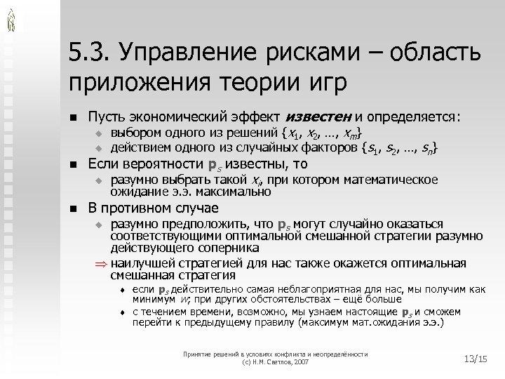 5. 3. Управление рисками – область приложения теории игр n n Пусть экономический эффект