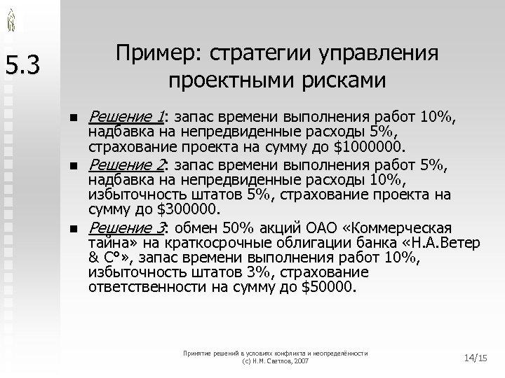 Пример: стратегии управления проектными рисками 5. 3 n n n Решение 1: запас времени