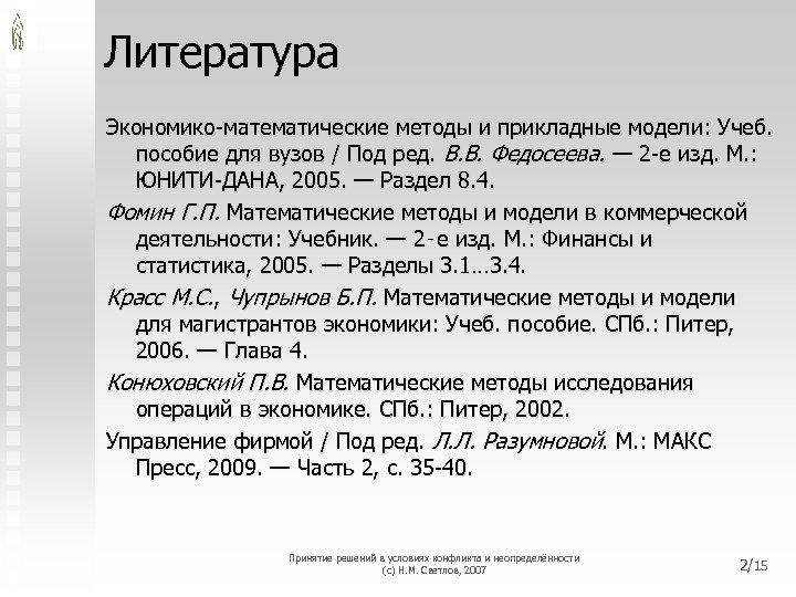 Литература Экономико-математические методы и прикладные модели: Учеб. пособие для вузов / Под ред. В.