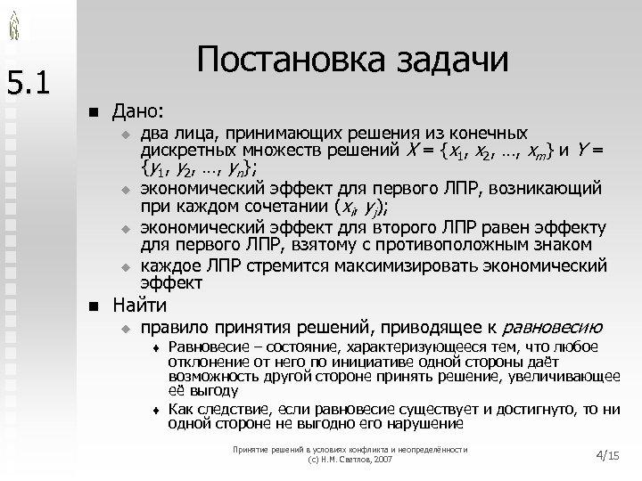 Постановка задачи 5. 1 n Дано: u u n два лица, принимающих решения из
