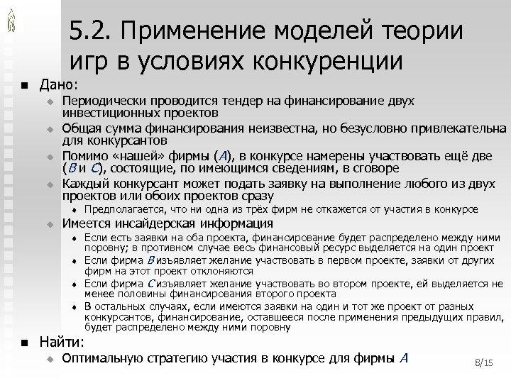 5. 2. Применение моделей теории игр в условиях конкуренции n Дано: u u Периодически