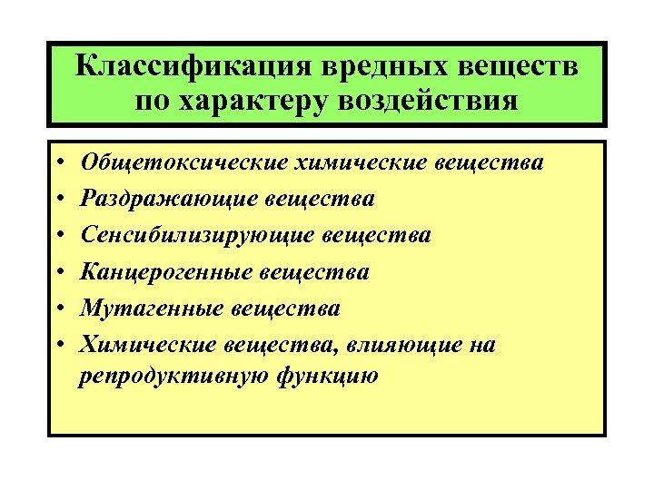 Классификация вредных веществ по характеру воздействия • • • Общетоксические химические вещества Раздражающие вещества