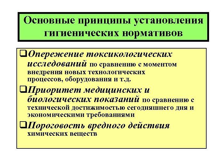 Основные принципы установления гигиенических нормативов q. Опережение токсикологических исследований по сравнению с моментом внедрения