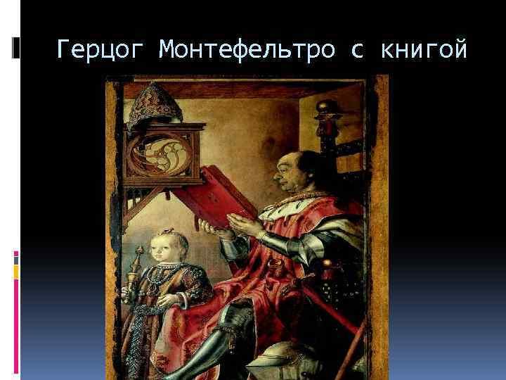 Герцог Монтефельтро с книгой