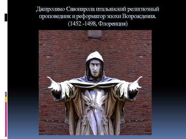 Джироламо Савонарола итальянский религиозный проповедник и реформатор эпохи Возрождения. (1452 -1498, Флоренция)