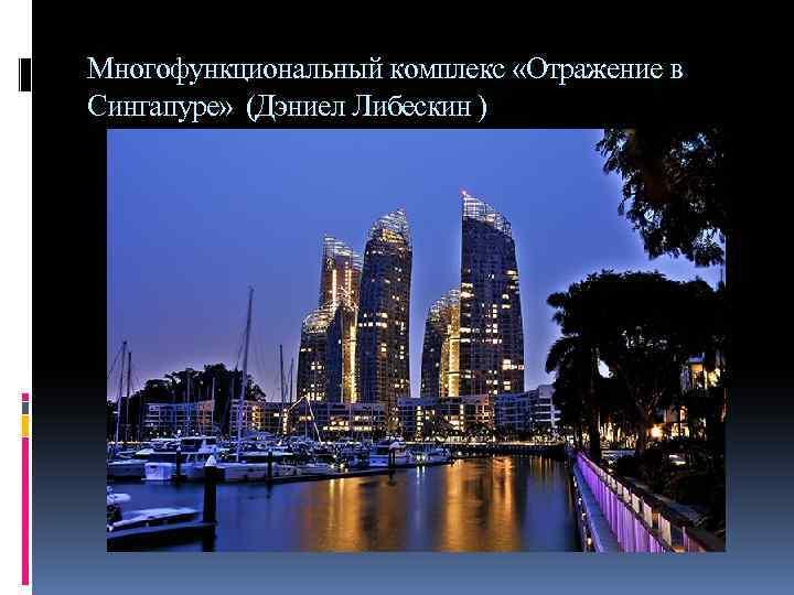 Многофункциональный комплекс «Отражение в Сингапуре» (Дэниел Либескин )