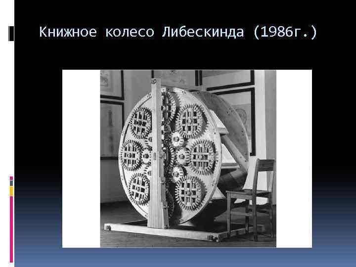 Книжное колесо Либескинда (1986 г. )