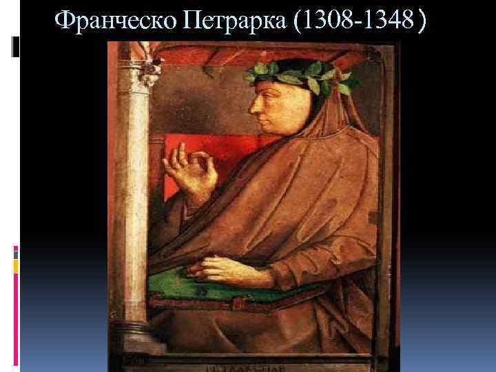 Франческо Петрарка (1308 -1348)