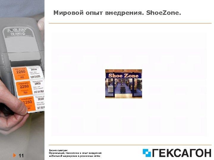 Мировой опыт внедрения. Shoe. Zone. 11 Бизнес-завтрак: Организация, технологии и опыт внедрения мобильной маркировки