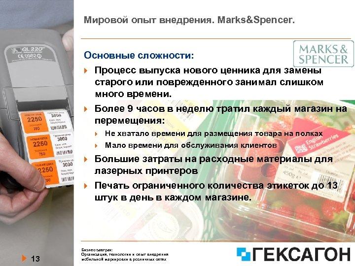 Мировой опыт внедрения. Marks&Spencer. Основные сложности: Процесс выпуска нового ценника для замены старого или