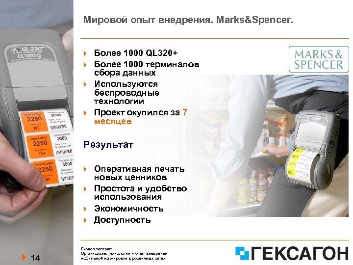 Мировой опыт внедрения. Marks&Spencer. Более 1000 QL 320+ Более 1000 терминалов сбора данных Используются