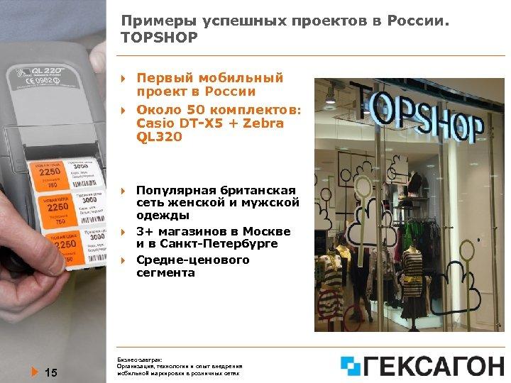 Примеры успешных проектов в России. TOPSHOP 15 Первый мобильный проект в России Около 50