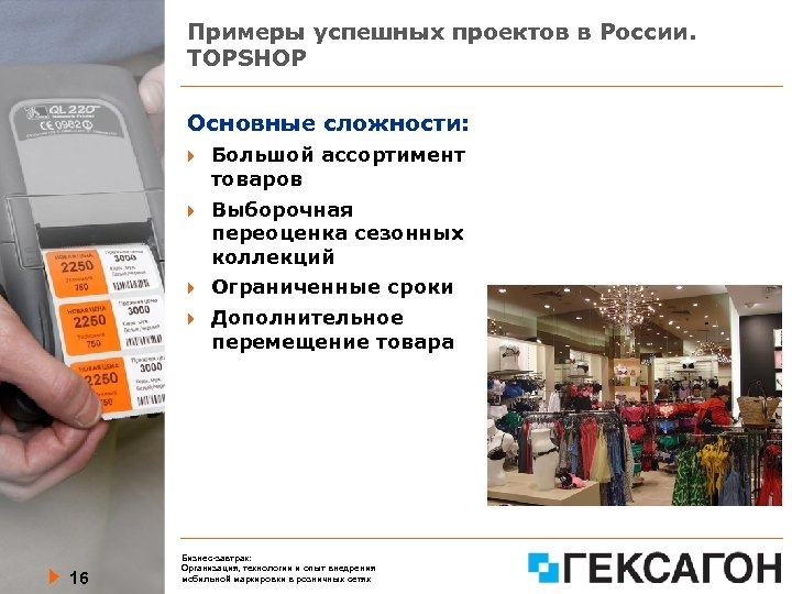 Примеры успешных проектов в России. TOPSHOP Основные сложности: Выборочная переоценка сезонных коллекций Ограниченные сроки