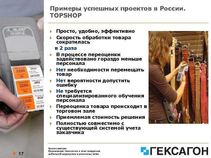Примеры успешных проектов в России. TOPSHOP 17 Просто, удобно, эффективно Скорость обработки товара сократилась