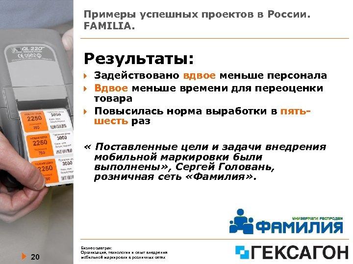 Примеры успешных проектов в России. FAMILIA. Результаты: Задействовано вдвое меньше персонала Вдвое меньше времени