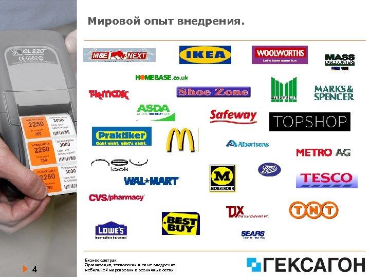 Мировой опыт внедрения. 4 Бизнес-завтрак: Организация, технологии и опыт внедрения мобильной маркировки в розничных