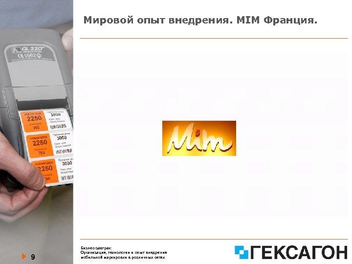 Мировой опыт внедрения. MIM Франция. 9 Бизнес-завтрак: Организация, технологии и опыт внедрения мобильной маркировки