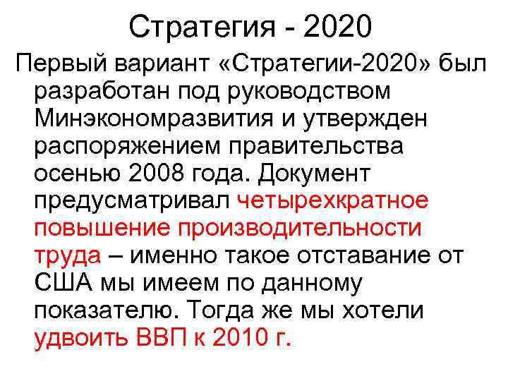 Стратегия - 2020 Первый вариант «Стратегии-2020» был разработан под руководством Минэкономразвития и утвержден распоряжением