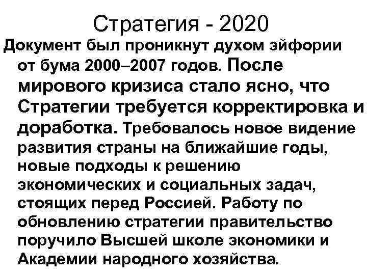 Стратегия - 2020 Документ был проникнут духом эйфории от бума 2000– 2007 годов. После