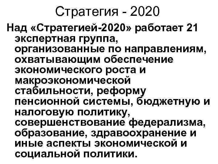 Стратегия - 2020 Над «Стратегией-2020» работает 21 экспертная группа, организованные по направлениям, охватывающим обеспечение