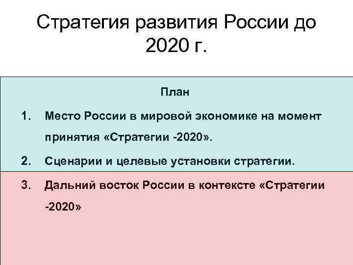 Стратегия развития России до 2020 г. План 1. Место России в мировой экономике на