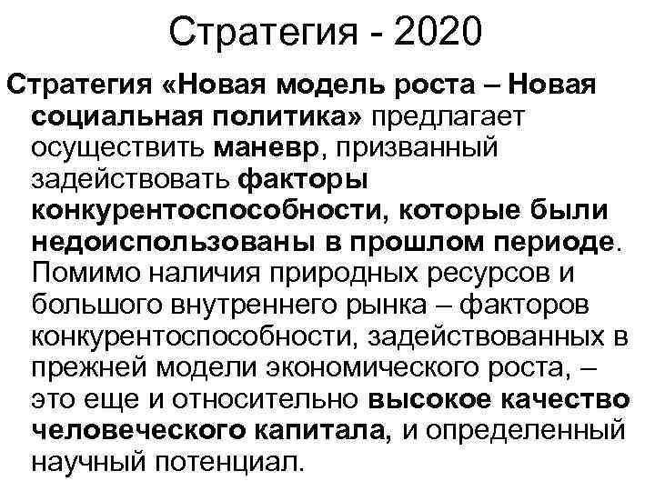 Стратегия - 2020 Стратегия «Новая модель роста – Новая социальная политика» предлагает осуществить маневр,